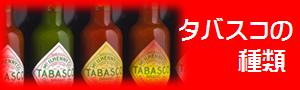 タバスコの種類.png
